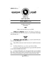 import-policy-order-2015-18-bn