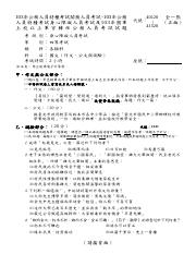 Taiwan2014PastPapers09.pdf