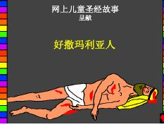 The Good Samaritan Chinese.pdf