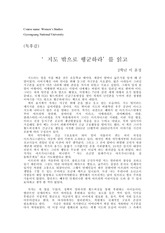 Gyeongsang University, Womens Studies - Book Report