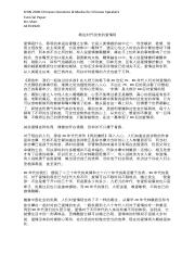 Chinese Tutorial Paper
