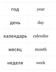 Russian Vocab Time