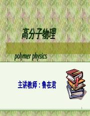 chapter1绪论.ppt