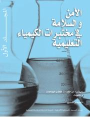 safety-in-the-academic-lab-arabic_Part1 - Copy.pdf