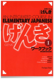 Genki I - Workbook - Elementarpanese Course (with bookmarks) 1