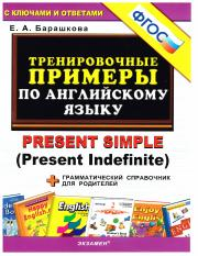 Тренир. прим. по англ. яз. Present Simple (Present Indefinite)_Барашкова Е.А_2014 -32с.pdf