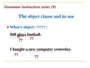 2008.12.8 The object clause and its use