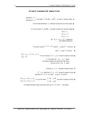 Linear Algebra exercise 11.pdf