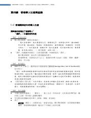 UGEC2945_Lecture_04_Chinese _Society _of_HongKong_Note.pdf