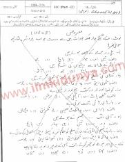 Bahawalpur Board Furniture and Cabinet Making 10th Class Past Paper 2012 Objective.pdf