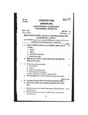 (www.entrance-exam.net)-Associateship Examination- Engineering Insurance Sample Paper 9.pdf