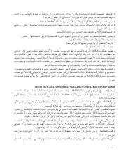 safety-in-the-academic-lab-arabic_Part5 - Copy.pdf
