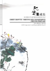 China Mobile 2008_Sustainability report