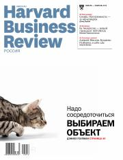 Harvard_Business_Review_Russia_01-02_2014