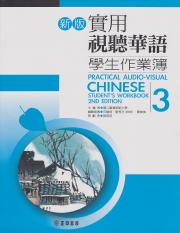 Chinese 3 Workbook.pdf