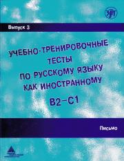 Learning and Training Tests in Russian as a Foreign Language. Volume 3. Writing.pdf