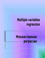 Multiple variables regression1.ppt