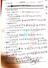 Japanese Quotations Homework Problems