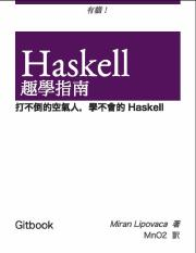 learn you a haskell pdf