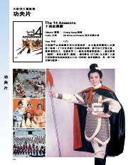 (2) SB booklet - Martial Arts (i)