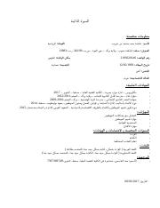 Assignment2 Formal Arabic.docx