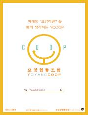 YCOOP Flyer_Business.pdf