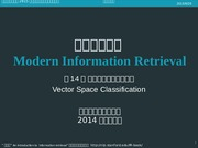 lecture14-vectorclassify