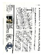 PYSC Dis Week 2_Supplementary Newspaper Article
