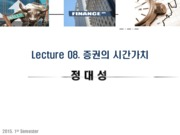 Lecture Note 08. 증권의 가치