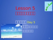 Lesson+5+_Day5_.pptx
