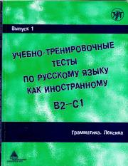 Learning and Training Tests in Russian as a Foreign Language. Volume 1. Grammar. Vocabulary.pdf