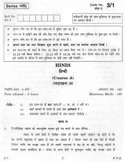 (www.entrance-exam.net)-CBSE Class 10th Hindi A Sample Paper 2