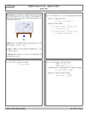 2017_1_GenPhy_1st_Exam_Problem_Solution.kor.pdf