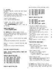 Grammar-in-use-고급 10
