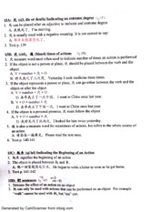 chinse 1200 ch 15 grammar notes
