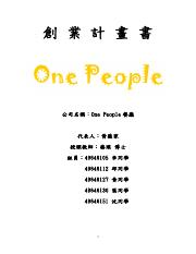 onepeople (1)