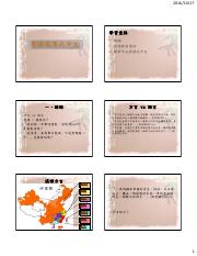 Lecture_Five_Cantonese_HKChinese.pdf