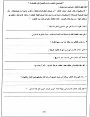 Grade Eight past questions Arabic Fourth Term
