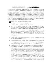 NI Released License Agreement - Japanese.rtf