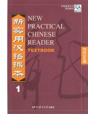 Chinese 1+2 Textbook
