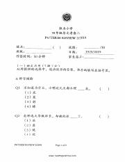 P4_Chinese_2019_CA2_Henry_Park.pdf