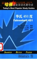 Spark Notes - Ray Bradbury - Fahrenheit 451 - Chinese Version