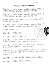 Beginners Japanese 10 Fall 2009 Provincial Exam Notes