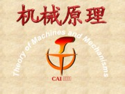 Theory of Machines and Mechanisms_Chap1