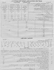 9th Urdu Faisalabad board 2008 Group II.pdf