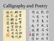 W 10a, Calligraphy and Poetry, 2015, CHI3403