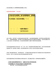 Lecture Note 13 Technology and Future Society and Politics .en.zh-CN.pdf
