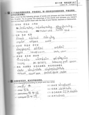 Workbook- Pinyin Chapter 16