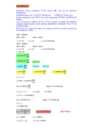 Mathcad - Exercise_1