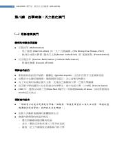 UGEC2020_Lecture_08_Christianity_in_Macau_Note.pdf